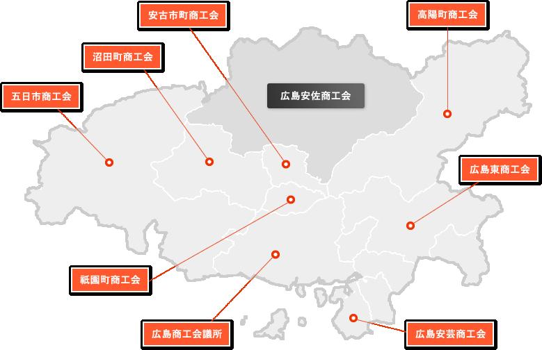広島市域商工会・商工会議所マップ