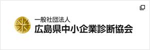 広島県中小企業診断協会