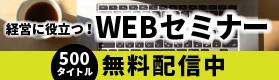 WEBセミナー無料配信中