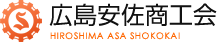広島安佐商工会