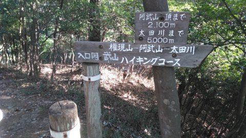 佐東支所 権現山