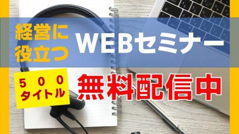 商工会のWEBセミナー